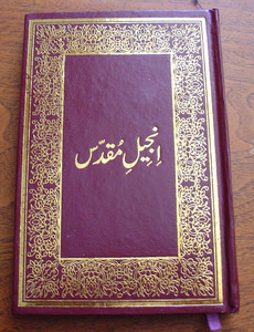 Urdu New Testament / Golden letters / Beautiful Hardcover from Pakistan