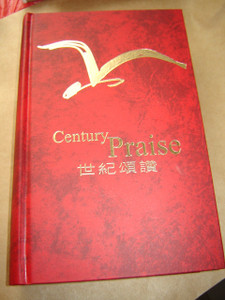 Century Praise / Large Chinese - English Bilingual Hymnal / 573 Church Hymns / 世紀頌讚中英雙語版