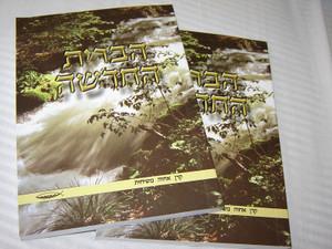 Hebrew Language New Testament / Printed in Jerusalem Israel
