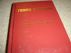 Russian - American Hymnal Christian Hymns (Hymns Both in English and Russian for Churches)