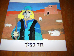 Hebrew Children's Bible Booklet / King David / Hebrew Language [Paperback]