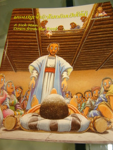 Lao - English Bilingual Childrens Bible Story / The Sick Man Down From The Ro...