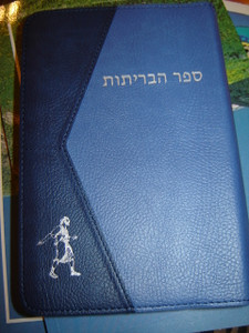 Hebrew Bible / Dark Blue - Light Blue Leather Cover with Golden Star-Gilted Edges