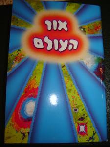 GOSPEL OF JOHN in Hebrew language / Printed in Israel [Paperback]