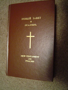 New Testament and Psalms (English/Russian) [Hardcover]