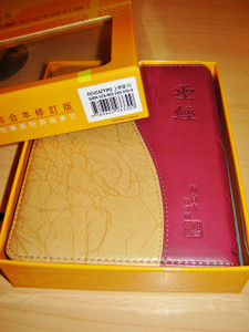 Beautiful Duo Tone Chinese Holy Bible / RCU54ZTIRD / Revised Chinese Union Ve...