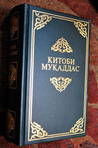 Kitobi Mukaddas (Complete Bible in the Tajiki Language) Hardcover / Tajikistan