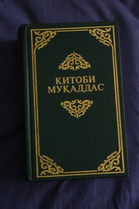 Kitobi Mukaddas (Complete Bible in the Tajiki Language) [.ali] [Hardcover]