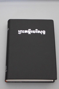 Khmer Bible / The Holy Bible in Khmer Old Version / KHOV 62 / CAMBODIA / Camb...