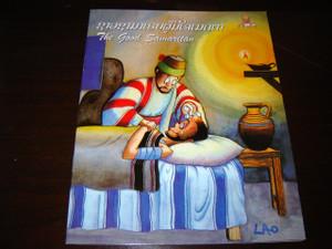 The Good Samaritan / English - Lao Bilingual Edition / Lao (Words of Wisdom)