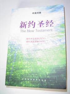 Chinese-English Bilingual New Testament: Good News Translation - Today's Chinese Version / 中英对照新约圣经:现代中文译本–现代英文译本 / 187×130mm