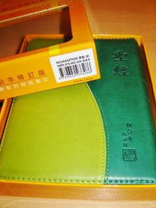 Beautiful Duo Tone Green Chinese Holy Bible / RCU54AZTIGR / Revised Chinese U...
