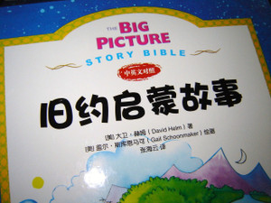 The Big Picture Story Bible Old Testament / By David helm and Gail Schoonmaker / English - Chinese Bilingual Edition / 218 full color pages