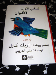 My Very First Book of Colors in Arabic / Children's Book Colorful and Illustr...