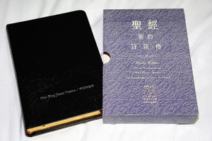 Chinese – English Bilingual Parallel New Testament with Psalms, Proverbs, and Ecclesiastes / NKJV – CUV / New King James Version – Chinese Union Version / Black Genuine Leather Cover with Golden Edges / 聖經─新約‧詩篇‧箴言‧傳道書中英對照