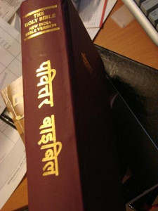 Awadhi Bible New India Bible Version Burgundy Hardcover [Hardcover]
