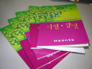 Psalms and Proverbs in Korean / Korean Revised Version [Paperback]