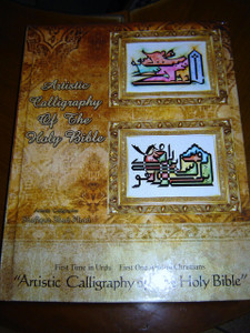 Artistic Calligraphy of the Holy Bible by Shafique Shad Khan / First time in ...