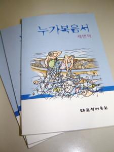 Gospel of Luke in Korean / Revised New Korean Standard Version [Paperback]