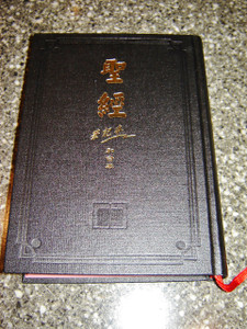 Holy Bible in Chinese Language SUPER WIDE MARGIN Edition / CU53ARN Series / Chinese Union Version - Shen Edition / Word of Christ in Red with Maps at the End / Black Hardcover
