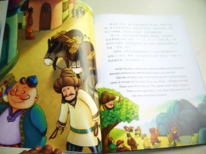 Alibaba and the Forty Thieves / Bilingual Children's Picture Book / Colorful ...