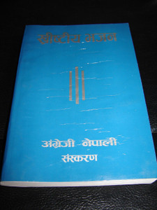 Nepali & English Songbook & Hymnal / 236 Christian Hymns & Songs in Nepalese and English