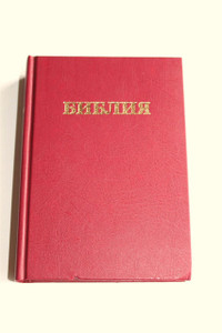 Russian Bible Red Hardcover from Moskow [Hardcover] by Bible Society