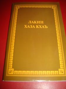 Chechen language Gospel of Luke / Chechnya [Paperback] by Bible Society