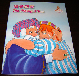The Prodigal Son / Chinese - English Bilingual Bible Story Book for Children ...