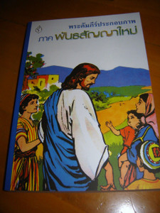 Thai Childrens Comic Strip New Testament / New Testament Picture Bible