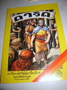 Thai Bible Comic Book / The Story of DAVID 2 from the Old Testament [Paperback]