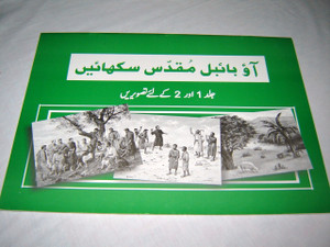 Urdu Bible in stunning pictures Urdu Picture Bible for Adults and Children