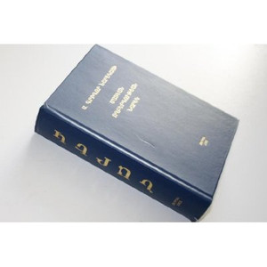 Armenian Bible Handbook - Armenian Religious book [Hardcover] by Bible Society