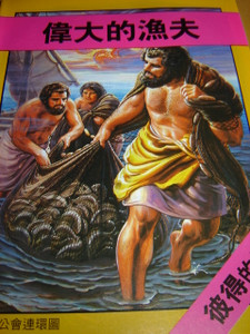 The Great Fisherman - A Story of Peter / Chinese Bible Comic Book - Chinese