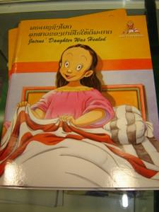 Lao - English Bilingual Childrens Bible Story / Jairus' Daughter Was Healed /...