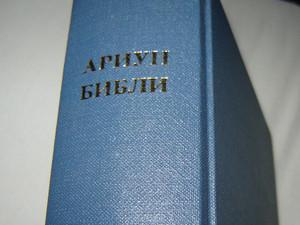 Mongolian Bible - Outer / Hardcover / Large Bible / Ariun Bibli [Hardcover]