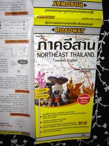 Northeast Thailand Map / Bilingual Thai - English Road Map / 1: 700,000 1.4cm...