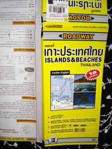 Island & Beaches of Thailand Map / Bilingual Thai - English Road Map / Easy t...