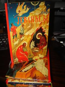 Serbian Orthodox Children's Bible / Colorful Provoslavni Childrens Serb Bible...