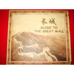 Guide to The Great Wall of China / Painter's Tourist Map of Beijing [Map]