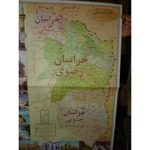 Khorasan 3 Provinces Road Map Iran / Khorasan Razavy - Persian Only 1:600,000