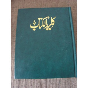 A Concordance to the Urdu Bible (URDU) [Hardcover] by Pakistani Bible Society