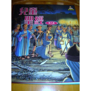 CHINESE Children's Bible Volume 9 / Words of Wisdom Series / Colorful, beautiful.
