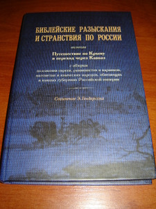 Russian Translation: Biblical Researches and Travels in Russia Including A Tour