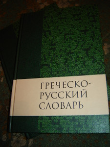 A Concise Greek - Russian Dictionary of the New Testament