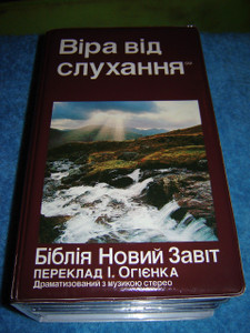 Ukrainian Language New Testament on Audio Casettes / 14 Casettes