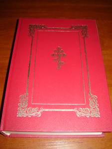 Huge Red Russian Orthodox Russian Language Bible with Deuterocanonicals and Apocrypha / Biblija