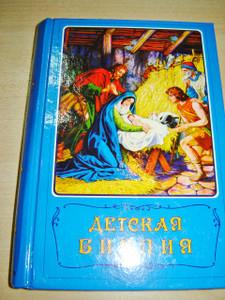 Russian Children's Bible / Hardcover Beautiful full color bible