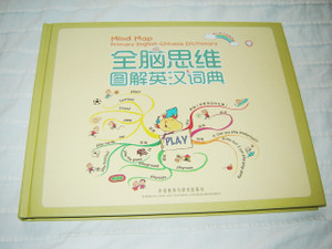 Mind Map Dictionary / Primary English - Chinese Dictionary