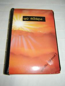 Sinhala Bible / Revised Sinhalese (Old) Version ROV 37 Z